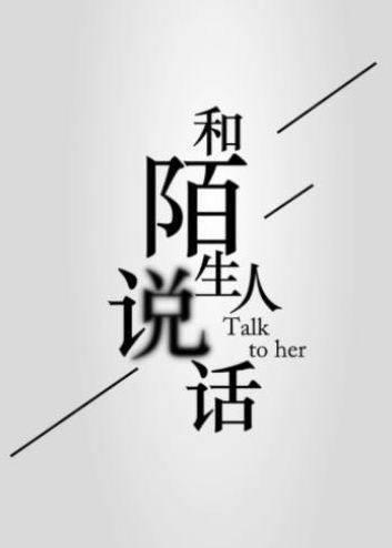 和陌生人说话