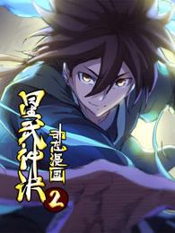 星武神诀 动态漫画 第2季