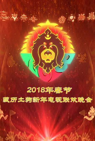2018春节藏历新年电视联欢晚会