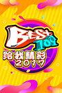 BEST109 2017