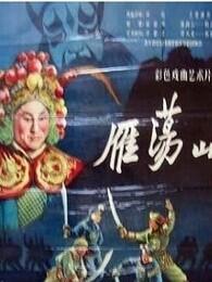 雁荡山 京剧