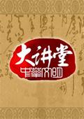 中华文明大讲堂