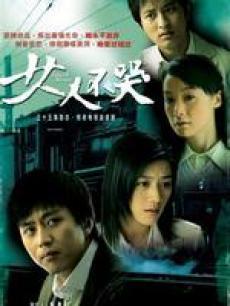 女人不哭(全34集)