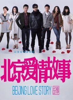 北京爱情故事 在线播放