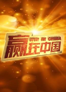 点击播放《赢在中国2016》