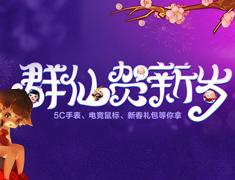 游戏大厅新春福利大放送!