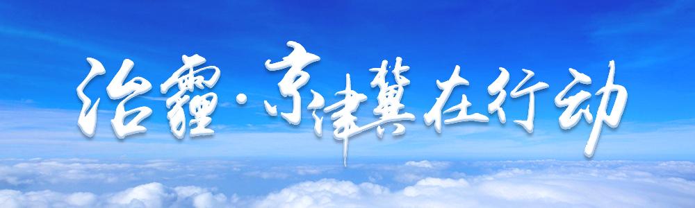 治霾·京津冀在行动
