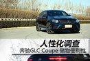 奔驰GLC Coupe体验 储物布局灵活