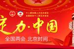 北京时间 全景两会