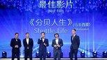 【上海电影节】亚洲新人奖揭晓:《分贝人生》成大赢家 斋藤工获最佳新导演