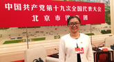 """十九大党代表韩青:新时代非公党建为企业装上""""红色引擎"""""""