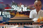 """""""穿越""""回老北京 一起吃糖人逛故宫!"""