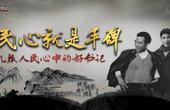《党章中的党史》系列微视频 第四集《民心就是丰碑——扎根人民心中的好书记》