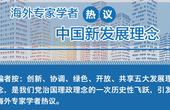 海外专家学者热议中国新发展理念