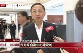 党的十九大北京代表团上午报到  代表表示一定做好履职工作