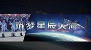 《深度国际》 20210703 筑梦星辰大海