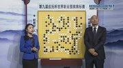 [棋牌乐]20210217 第九届应氏杯:赵晨宇VS申真谞