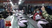 《每周质量报告》 20210606 电动自行车头盔质量调查