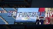 《深度国际》 20210724 疫情下的东京奥运