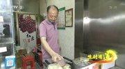 《生财有道》 20210722 夏日经济系列——安徽芜湖:夏日好物产 美味迎宾客