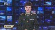 《军事报道》 20200914