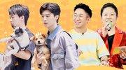 第11期下 饭锅兄弟挑战包粽子 杨妈献唱Super Star