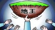 地王热引监管干预?上海一周内中止三块宅地出让