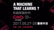 机器之心GMIS赠票 | 读懂大会宣传片的故事,我们请你免费参会