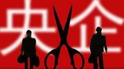 """央企去产能进入""""落地期"""" 3年出清345户僵尸企业"""