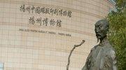 扬州16家博物馆列入江苏省博物馆名录