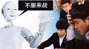 人工智能真的将要取代人类了吗?中国猛将居然首战就告败!