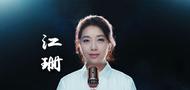 江珊——实力戏骨