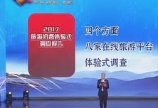 北京市消协发布《2017年旅游消费体验式调查报告》