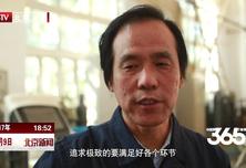 中国梦365个故事:高凤林的焊接理想