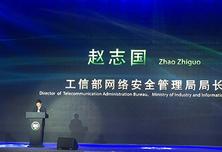 工信部愿与ISC共建中国网络安全