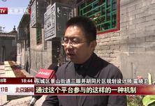 环境改造提升 北京市东城区景山街道扮靓57条胡同