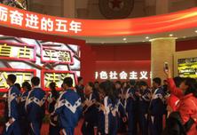 这五年 中国特色成就制度自信