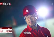 中国梦365个故事:打井人李国富