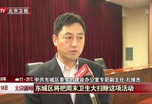 北京:周末大扫除  美胡同靓家园