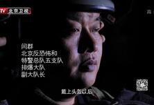 中国梦365个故事:拆弹专家