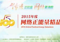 2015网络正能量精品评选