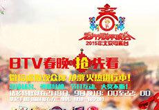 2015BTV春晚