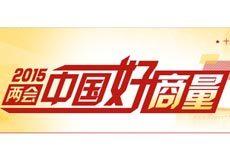 2015两会:中国好商量