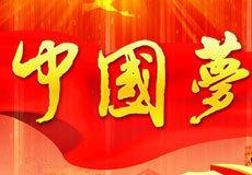 中国梦·梦想进行时