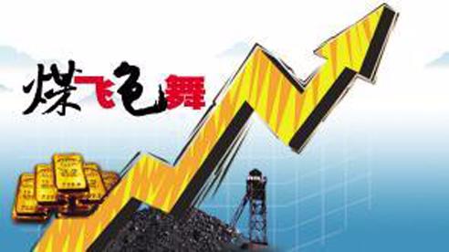 """股市""""煤飞色舞""""归来 下个业绩在哪反转"""