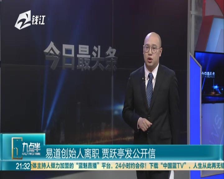 易道创始人离职  贾跃亭发公开信