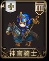 兵种 神官骑士.png