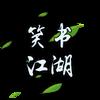 笑书江湖.png