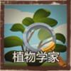 植物学家.png