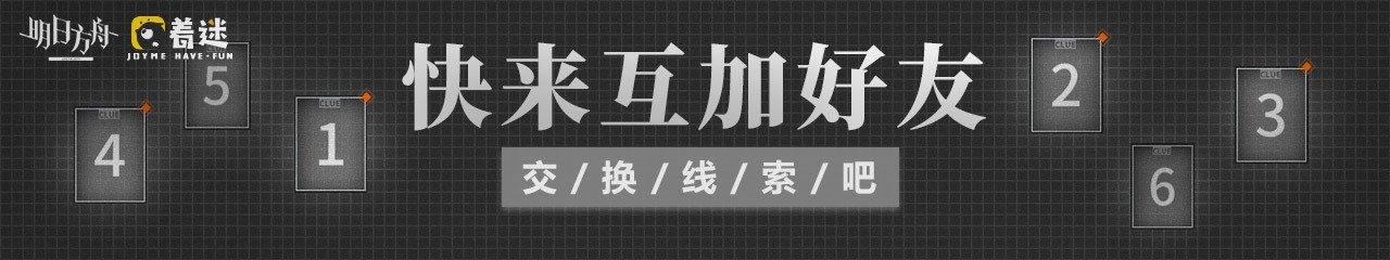 明日方舟加好友话题1280x240.jpg
